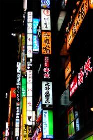 TOKYO EN 2012 by Véronique